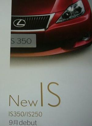 The changes to the 2009 Lexus IS: What we know so far-2009-lexus-front.jpg